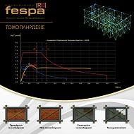 Έκδοση Fespa 5.6.0.6 – Τοιχοπληρώσεις