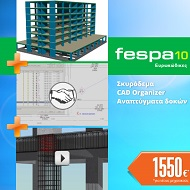 Νέα έκδοση FESPA, πιο οικονομική από ποτέ!