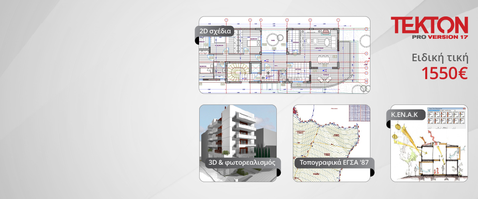 Αρχιτεκτονικό πρόγραμμα TektonPro με Φωτορεαλισμό!