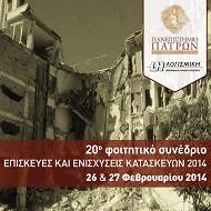 20ο φοιτητικό συνέδριο: «Επισκευές και ενισχύσεις κατασκευών 2014