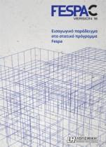 FespaC-eisagwgiko-paradeigma