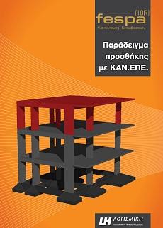 Παράδειγμα προσθήκης με ΚΑΝ.ΕΠΕ. | Fespa R Βιβλίο