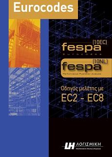 Οδηγός μελέτης με Ευρωκώδικες | Fespa Βιβλία