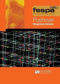 Θεωρητικά στοιχεία της Pushover | FespaR Βιβλίο | LH Λογισμική