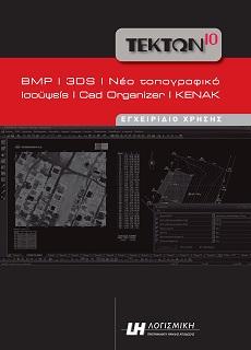 Tekton modules (εικόνα, 3ds, τοπογραφικό, CAD Organizer, KENAK) | LH Λογισμική