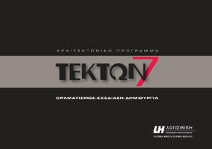 Tekton_7_brochure