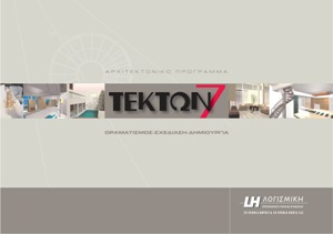 Tekton_7_upgrade1_brochure