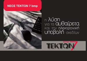Tekton_7_upgrade2_brochure