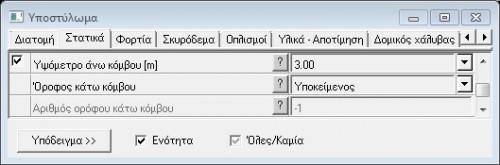 Tut_13_2_allagi_ypsom