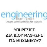 engineering_inteligence