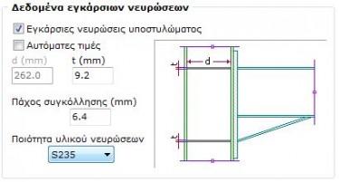 parametroi_03_syndeseis