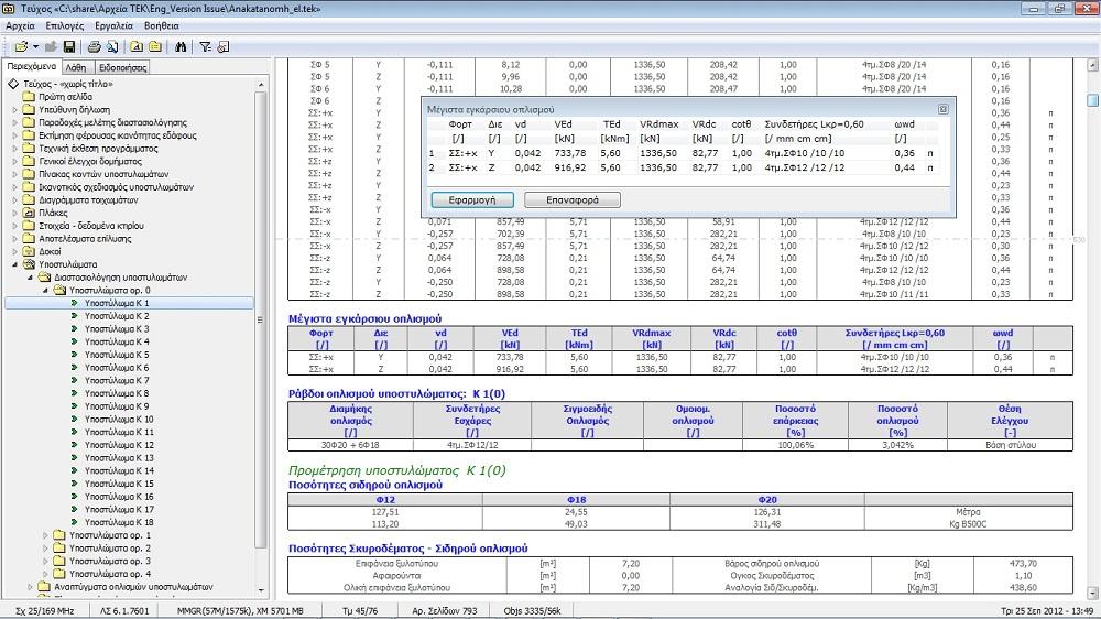 Μέσω μιας σειράς διαθέσιμων φίλτρων ο μηχανικός μπορεί να προσαρμόσει το  Τεύχος μελέτης σύμφωνα με τις 8c11c6975a7