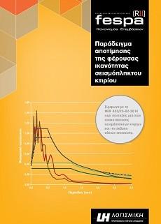 Παράδειγμα αποτίμησης & ανασχεδιασμού κτιρίου | FespaR Βιβλία