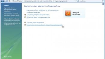 Επιλογή «Ενεργοποίηση ή απενεργοποίηση ελέγχου λογαριασμού χρήστη»