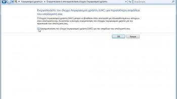 Η επιλογή «Χρησιμοποιήστε τον έλεγχο λογαριασμού χρήστη (UAC) για την ασφάλεια του υπολογιστή σας».