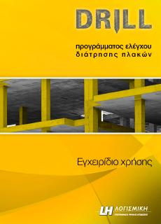Manual - Έλεγχος διάτρησης πλακών | LH Λογισμική