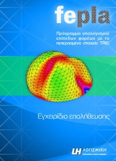 bc_fepla_egxeiridio_epalitheusis