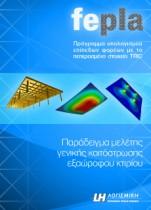 Παράδειγμα γενικής κοιτόστρωσης | fepla Βιβλία | LH Λογισμική