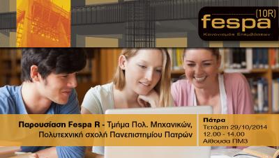 Fespa_R_parousiasi_foitites_patra