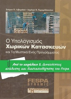Fespa βιβλία - Ο Υπολογισμός Χωρικών Κατασκευών