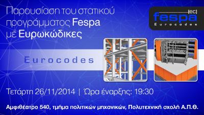 fespa-EC-400x227_event_thessaloniki