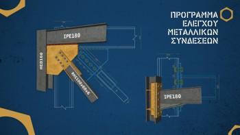 Fespa για μεταλλικές κατασκευές – Πρόγραμμα συνδέσεων
