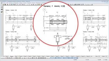 Αυτόματη παραγωγή κατασκευαστικών λεπτομερειών για όλες τις δοκούς του ορόφου.