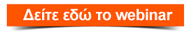 button_deite_webinar_lhlogismiki