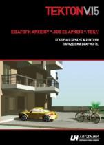 Εισαγωγή αρχείου 3ds στο Tekton - Manual | LH Λογισμική