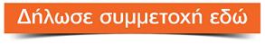 dilwse_summetoxh_orange_390x65