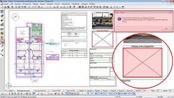 Ανάκτηση της διαδρομής της εισαγμένης εικόνας μέσω της εντολής «Θέση της εικόνας στο δίσκο».