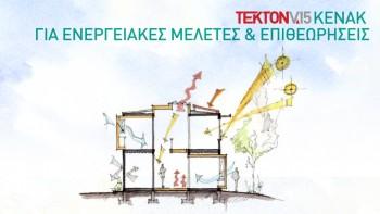Προσθέστε στο Tekton σας το Tekton – KENAK!