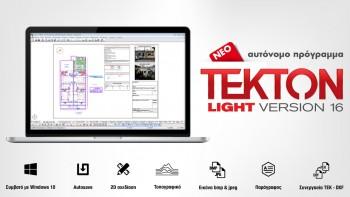 Νέο αυτόνομο πρόγραμμα Tekton Light για 2D σχεδίαση.
