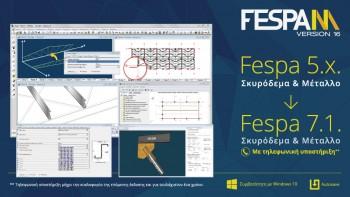 Αναβάθμιση Fespa από την έκδοση 5x στην τελευταία έκδοση!