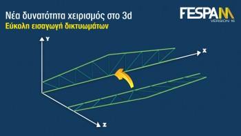 Δυνατότητα χειρισμού στο 3D – Εύκολη εισαγωγή δικτυωμάτων