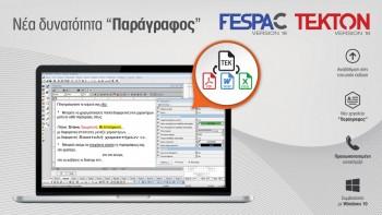 Νέα δυνατότητα «Παράγραφος» σε Fespa & Tekton!