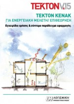 tekton_kenak_book_cover_230x321