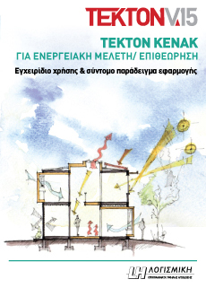 tekton_kenak_book_cover_230x321