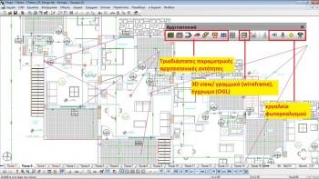 Το περιβάλλον εργασίας του Tekton 3D Design