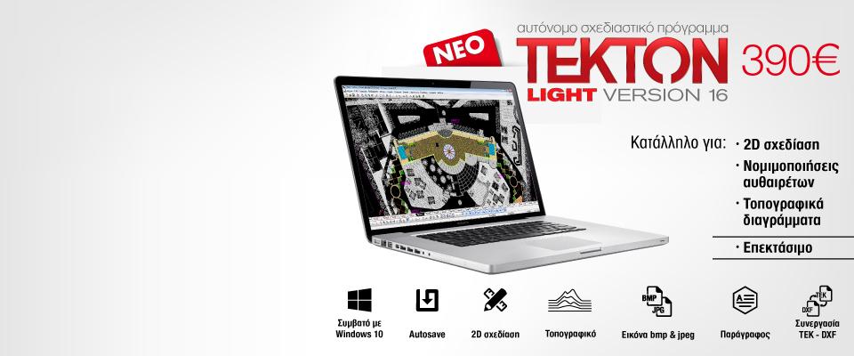 Νέο αυτόνομο πρόγραμμα Tekton Light