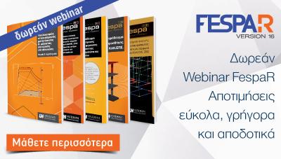 Webinar_FespaR_KANEPE_me_tekmiriosi_400x227