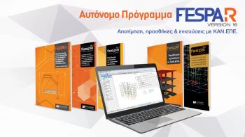 FespaR αυτόνομο πρόγραμμα για αποτίμησεις, προσθήκες & ενισχύσεις