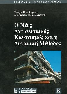 book_cover_neos_antiseismikos_kai_dinamiki_methodos