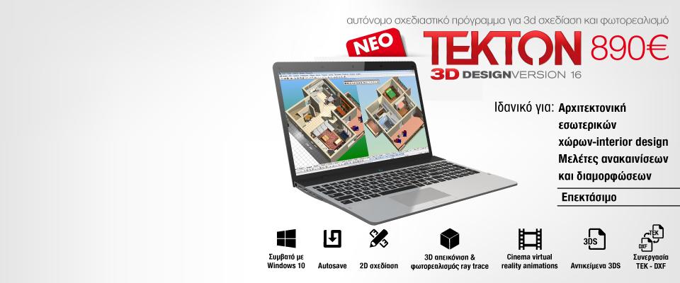 Νέο αυτόνομο πρόγραμμα Tekton 3D Design