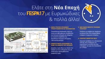 Αναβάθμιση Fespa σε 7.2.0.50