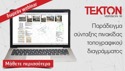Webinar_Tekton_topographiko_20161214