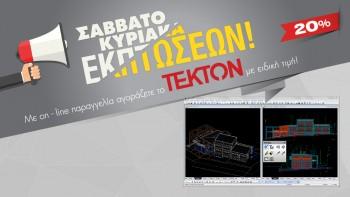 Αποκτήστε το Tekton αυτό το Σ/Κ!