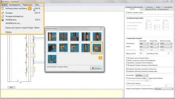 <b>Εικόνα 2:</b> Μάσκα επιλογής τύπου σύνδεσης προγράμματος συνδέσεων.