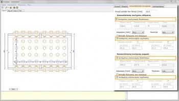 <b>Εικόνα 5:</b> Επιλογές αυτόματων υπολογισμών για τη σύνδεση αποκατάστασης συνέχειας στην καρτέλα «Αποκατάσταση συνέχειας».