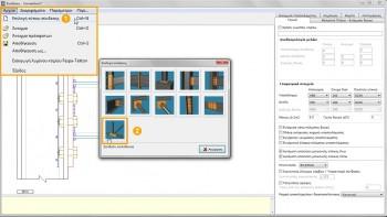 <b>Εικόνα 1:</b> Μάσκα επιλογής τύπου σύνδεσης προγράμματος συνδέσεων.